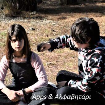 Apps & Αλφαβητάρι - Μέρος V