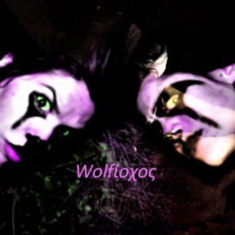 Wolf-ίοχος - Μέρος XIII